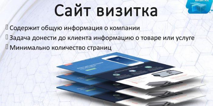 Сайт-визитка или одностраничник
