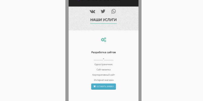 Оптимизируйте сайт под мобильные устройства