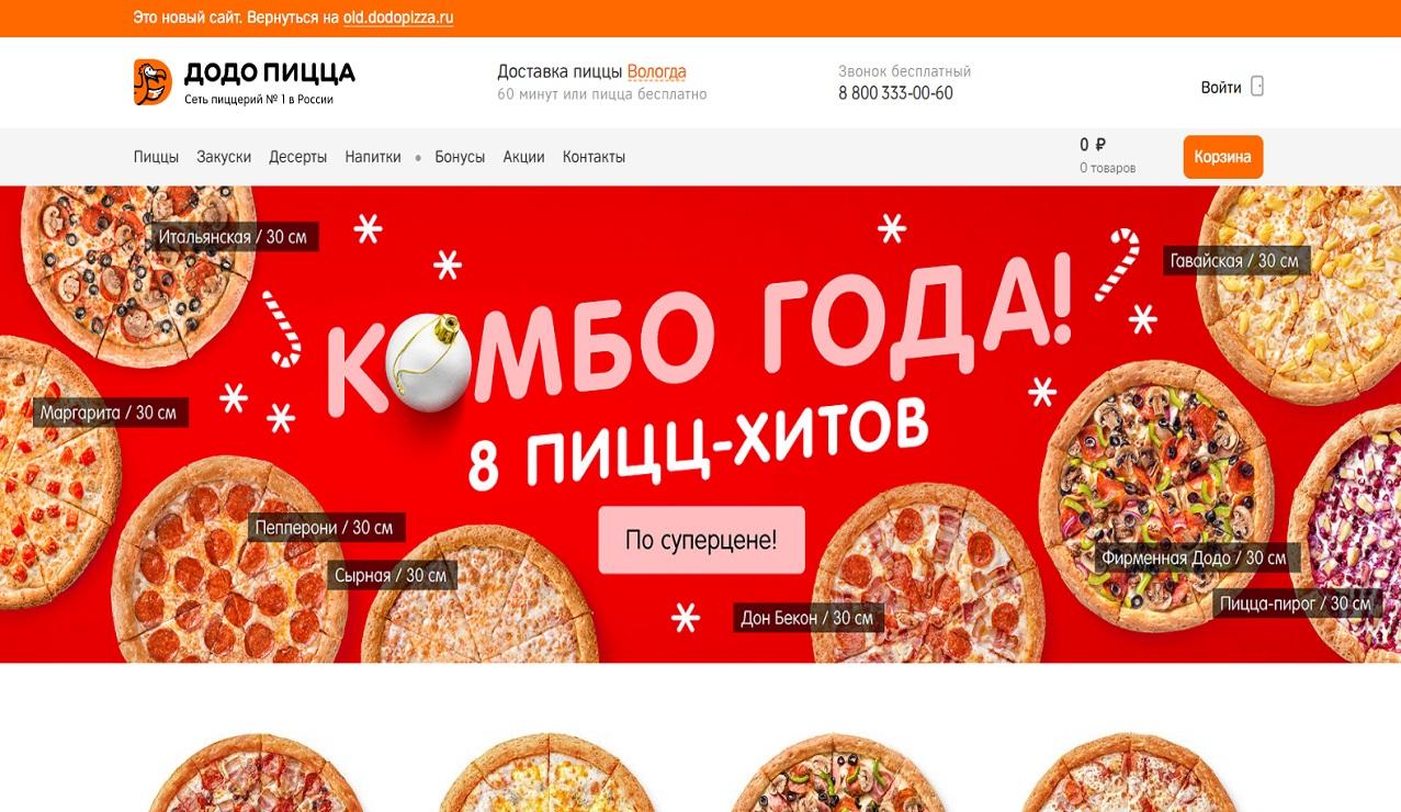 «Додо Пицца» — сеть пиццерий