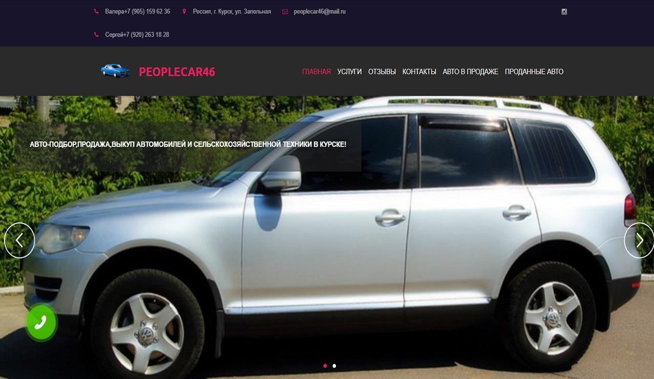 Авто-подбор,авто Peoplecar46
