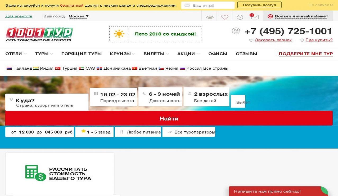 Сеть туристических агенств 1001 Тур