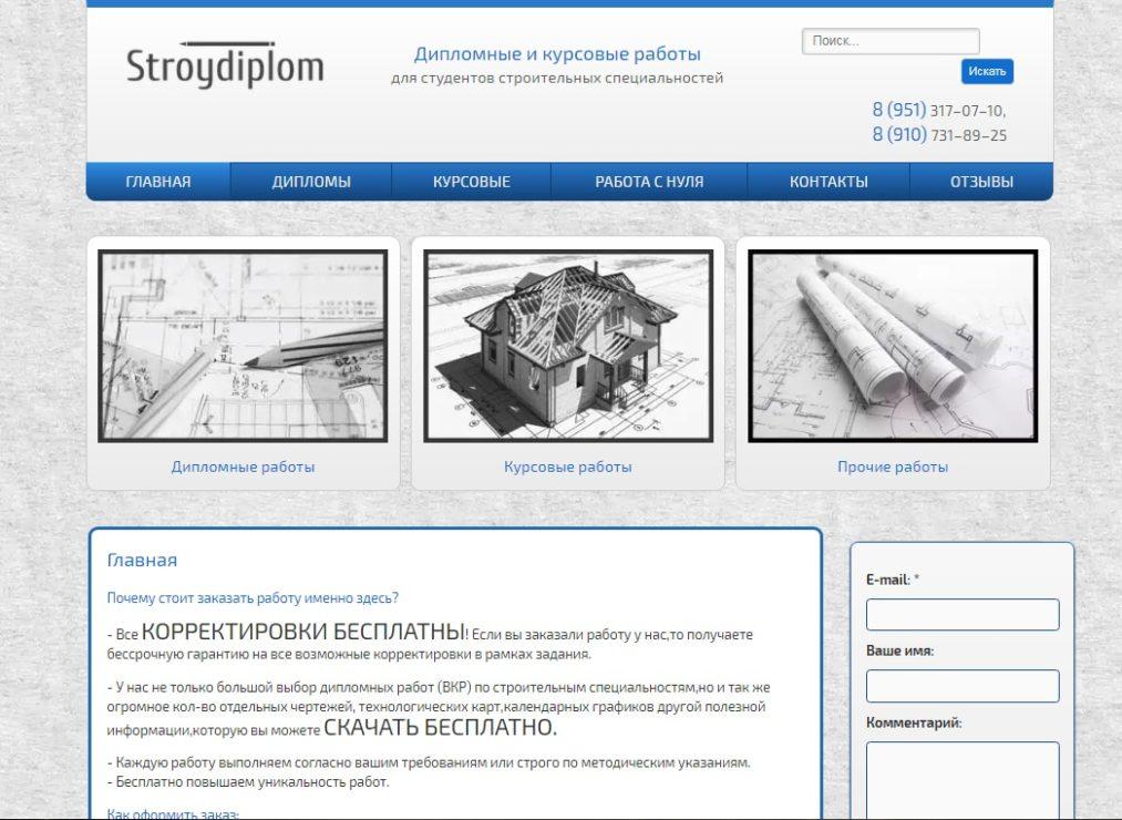 Дипломные и курсовые работы строительных специальностей