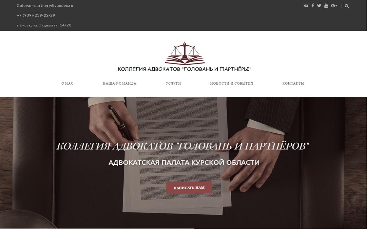"""КОЛЛЕГИЯ АДВОКАТОВ """"ГОЛОВАНЬ И ПАРТНЁРОВ"""""""